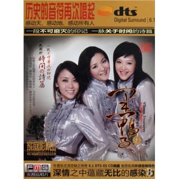 CD-DTS黑鸭子珍藏经典(Ⅱ)