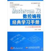Mastercam X2数控编程经典学习手册(附光盘)/CAD\CAM经典学习丛书