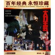 DVD大刀王五(百年经典永恒珍藏)