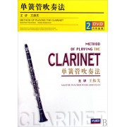 DVD单簧管吹奏法(2碟附书)