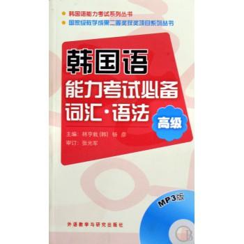韩国语能力考试必备词汇语法(附光盘**)/韩国语能力考试系列丛书