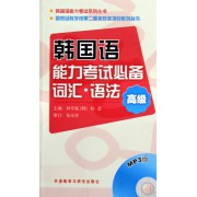 韩国语能力考试必备词汇语法(附光盘高级)/韩国语能力考试系列丛书