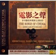 CD电影之声中国经典电影主题曲