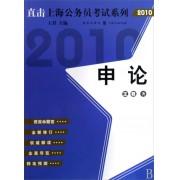 申论(2010)/直击上海公务员考试系列