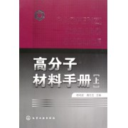 高分子材料手册(上)(精)