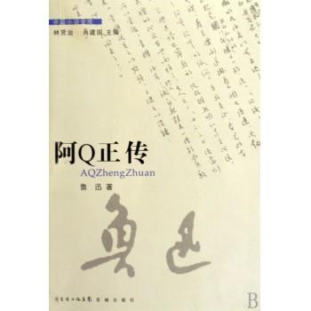阿Q正传/中篇小说金库