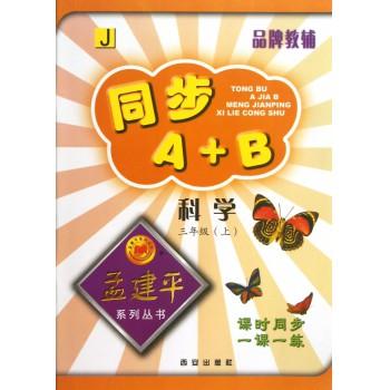 科学(3上J)/同步A+B孟建平系列丛书