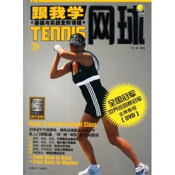 跟我学网球(附光盘)