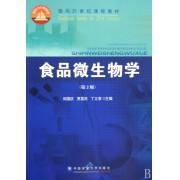 食品微生物学(第2版面向21世纪课程教材)