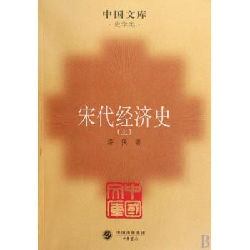 宋代经济史(上下史学类)/中国文库