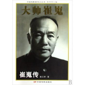 大帅崔嵬(崔嵬传)/中国电影家传记丛书