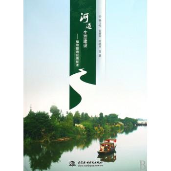 河道生态建设--植物措施应用技术