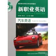 汽车英语(附光盘新职业英语行业篇高职高专英语立体化系列教材)