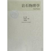 岩石物理学/中国科学技术大学校友文库