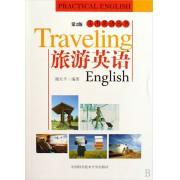 旅游英语(第2版)/实用英语丛书