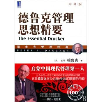 德鲁克管理思想精要(珍藏版德鲁克管理经典)