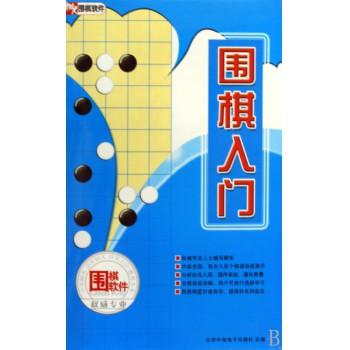 DVD-R围棋入门(附书)