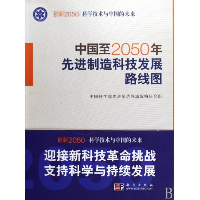 中国至2050年先进制造科技发展路线图