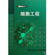 细胞工程/新世纪理工系列