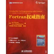 Fortran权威指南/图灵程序设计丛书