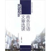 商务日语文章选读(商务日语核心系列教材)