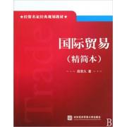 国际贸易(精简本经贸名家经典规划教材)