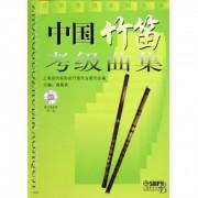 中国竹笛考级曲集(附光盘)/音乐考级系列丛书