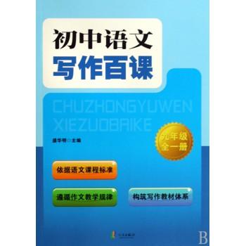 初中语文写作百课(9年级全1册)