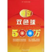 锁定双色球500万/广经彩票书系