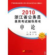 申论(2010浙江省公务员录用考试辅导用书)
