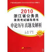 申论历年真题及解析(2010浙江省公务员录用考试辅导用书)