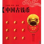 中国古钱币/中华文化丛书