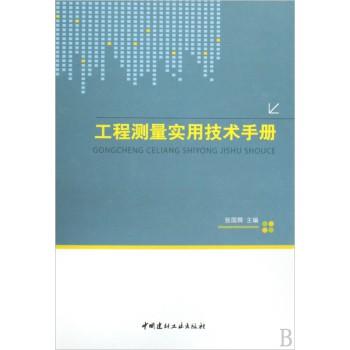 工程测量实用技术手册(精)