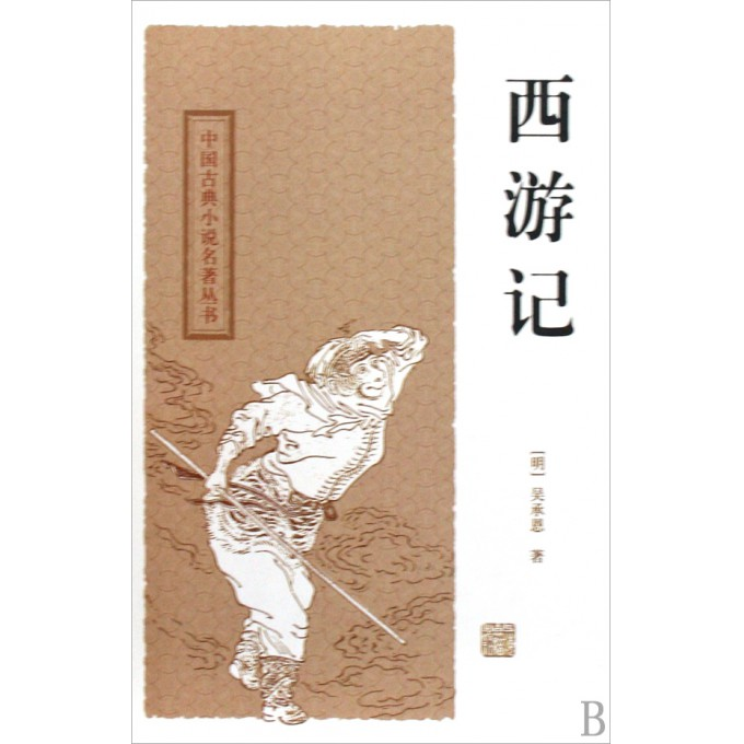 西游记(精)/中国古典小说名著丛书