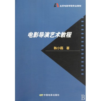 电影导演艺术教程(北京电影学院专业教材)
