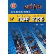 看电影学汉语(对外汉语文化艺术系列教材)