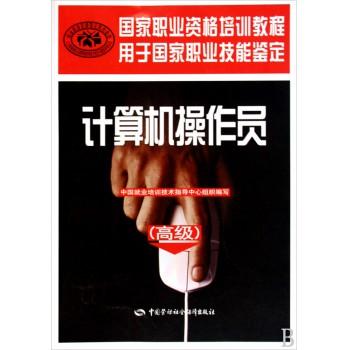 计算机操作员(**国家职业资格培训教程用于国家职业技能鉴定)