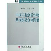 中国主要热带作物基因组染色体图谱/华夏英才基金学术文库