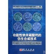 功能性纳米碳酸钙的仿生合成技术