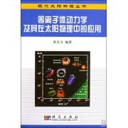 等离子体动力学及其在太阳物理中的应用(精)/现代太阳物理丛书