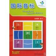 VCD+MP3国际音标(2碟附书)