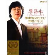 DVD-9廖昌永维也纳金色大厅独唱音乐会