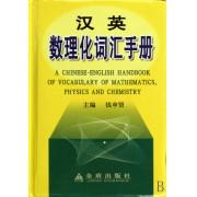 汉英数理化词汇手册(精)
