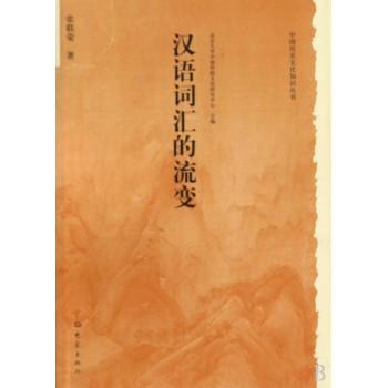 汉语词汇的流变/中国历史文化知识丛书