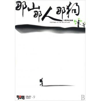 DVD-9那山那人那狗<10周年纪念版>(2碟装)