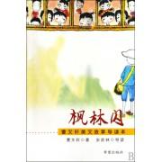 枫林闪(曹文轩美文故事导读本)