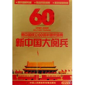 DVD新中国成立60周年国庆盛典<新中国大阅兵>(2碟装)