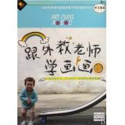 DVD跟外教老师学画画(附书)