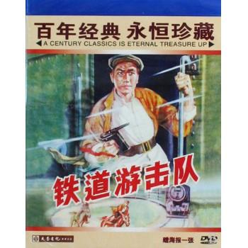 DVD铁道游击队(百年经典永恒珍藏)