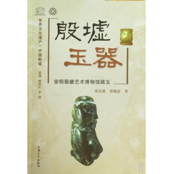 殷墟玉器(安阳殷畿艺术博物馆藏玉)